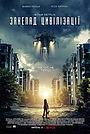 Фільм «Занепад цивілізації» (2018)
