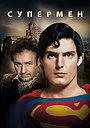 Фільм «Супермен» (1978)