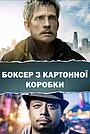 Фільм «Боксер з картонної коробки» (2016)