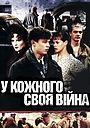 Серіал «У кожного своя війна» (2011)