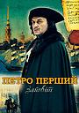 Серіал «Петро Перший. Заповіт» (2011)