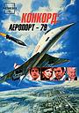 Фільм «Конкорд: Аеропорт-79» (1979)