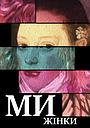 Мультфільм «Ми - жінки» (1988)