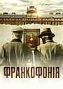 Фільм «Франкофонія» (2014)