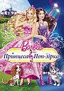 Мультфільм «Барбі: Принцеса та поп-зірка» (2012)