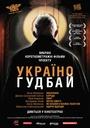 Фильм «Украина, гудбай» (2012)