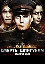 Серіал «Смерть шпигунам. Лисяча нора» (2013)