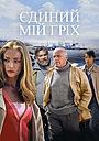Серіал «Єдиний мій гріх» (2012)