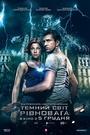 Фільм «Темний світ: Рівновага» (2013)
