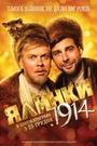 Фільм «Ялинки 1914» (2014)