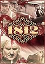 Серіал «1812» (2012)