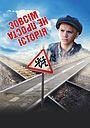 Фільм «Совсем не простая история» (2013)