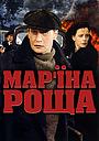 Серіал «Марьина роща» (2012 – 2014)