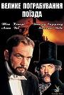 Фільм «Велике пограбування поїзду» (1979)