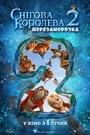 Мультфільм «Снігова королева 2» (2014)