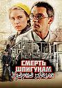 Серіал «Смерть шпигунам. Ударна хвиля» (2013)