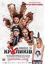 Фільм «Швидше, ніж кролики» (2013)