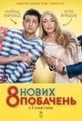 Фільм «8 нових побачень» (2014)