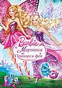 Мультфільм «Барбі: Маріпоза та принцеса фей» (2013)
