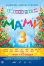 Фільм «Мами 3» (2014)
