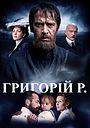 Серіал «Григорій Р.» (2014)