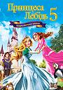 Мультфільм «Принцеса Лебідь 5: Королівська казка» (2013)
