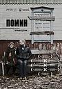 Фільм «Помин» (2012)
