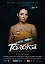 Фильм «Толока» (2020)
