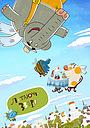 Серіал «Летающие звери» (2012)