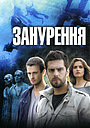 Серіал «Занурення» (2013)
