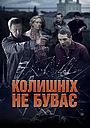 Серіал «Колишніх не буває» (2013)