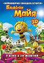 Мультфільм «Бджілка Майя» (2014)
