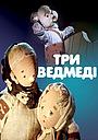 Мультфільм «Три ведмеді» (1958)
