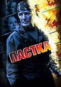 Серіал «Пастка» (2007)