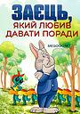 Мультфільм «Заєць, який любив давати поради» (1988)