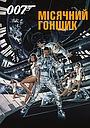 Фільм «Місячний гонщик» (1979)