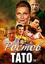 Серіал «Ростов-Тато» (2000)