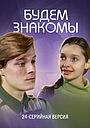Серіал «Будьмо знайомі!» (1999)