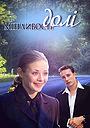 Фільм «Мінливості долі» (2008)