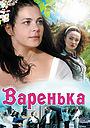 Фільм «Варенька» (2006)
