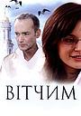 Фільм «Вітчим» (2007)
