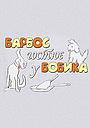 Фільм «Барбос гостює у Бобика» (1964)