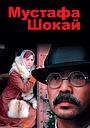 Фільм «Мустафа Шокай» (2008)