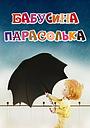 Мультфільм «Бабусина парасолька» (1969)