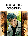 Серіал «Остання зустріч» (2010)