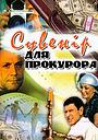 Фільм «Сувенір для прокурора» (1989)