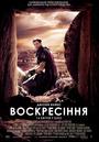 Фільм «Воскресіння» (2016)