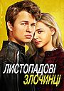 Фільм «Листопадові злочинці» (2017)