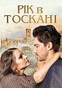 Серіал «Рік в Тоскані» (2014 – ...)