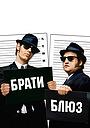 Фільм «Брати Блюз» (1980)
